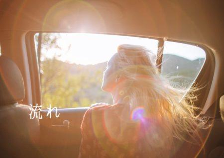 前に進めない。後悔やら、激しい感情に引きずられ、前に進むことが難しい時に